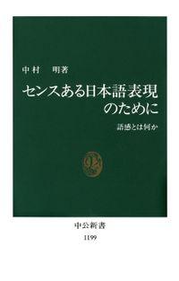 センスある日本語表現のために 語感とは何か(中公新書)