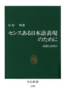 センスある日本語表現のために 語感とは何か-電子書籍