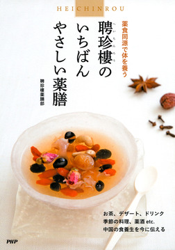 薬食同源で体を養う 聘珍樓のいちばんやさしい薬膳-電子書籍