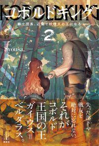 コボルドキング 2 騎士団長、辺境で妖精犬の王になる 電子書籍特典付き