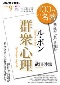 NHK 100分 de 名著 ル・ボン『群衆心理』2021年9月