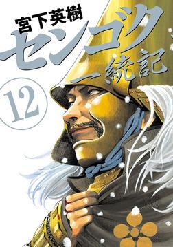 センゴク一統記(12)-電子書籍