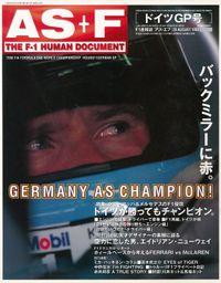 AS+F(アズエフ)1998 Rd11 ドイツGP号