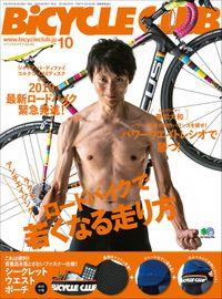 BiCYCLE CLUB 2018年10月号 No.402