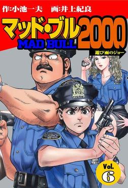 マッド★ブル2000(6)-電子書籍