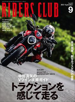 RIDERS CLUB 2021年9月号 No.569-電子書籍