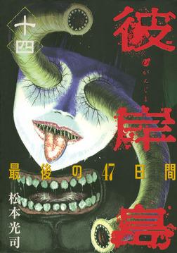 彼岸島 最後の47日間(14)-電子書籍