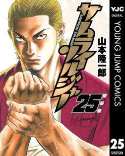 サムライソルジャー 25-電子書籍
