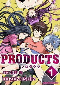 PRODUCTS【単行本】(1)