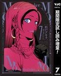 MoMo -the blood taker-【期間限定試し読み増量】 7