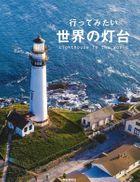 行ってみたい世界の灯台