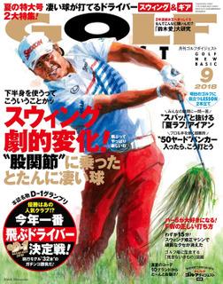 ゴルフダイジェスト 2018年9月号-電子書籍