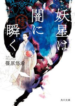 妖星は闇に瞬く 金椛国春秋-電子書籍