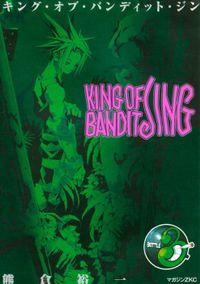KING OF BANDIT JING(3)