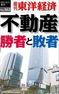 不動産 勝者と敗者―週刊東洋経済eビジネス新書No.362