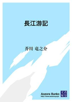 長江游記-電子書籍