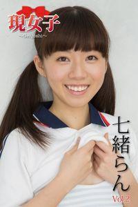 七緒らん 現女子 Vol.02