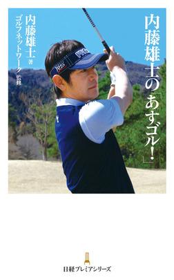 内藤雄士の「あすゴル!」-電子書籍