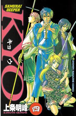 SAMURAI DEEPER KYO(4)-電子書籍