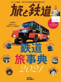 旅と鉄道 2021年3月号  鉄道旅事典2021