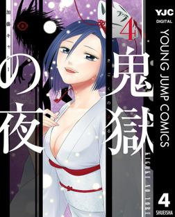 鬼獄の夜 単行本版 4-電子書籍