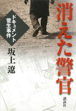 消えた警官 ドキュメント 菅生事件-電子書籍