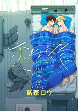 恋つなぎ act.5 ~つないで(後編)~-電子書籍