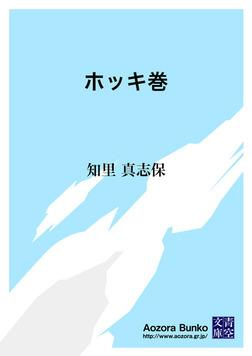 ホッキ巻-電子書籍
