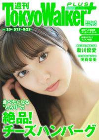 週刊 東京ウォーカー+ 2018年No.20 (5月16日発行)
