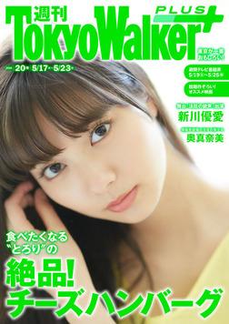 週刊 東京ウォーカー+ 2018年No.20 (5月16日発行)-電子書籍
