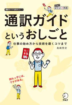 通訳ガイドというおしごと 仕事の始め方から技術を磨くコツまで-電子書籍