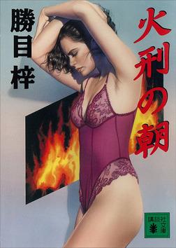 火刑の朝-電子書籍