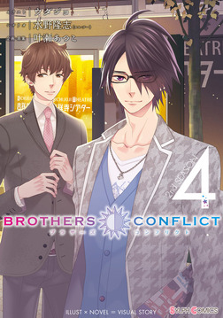 BROTHERS CONFLICT 2nd SEASON(4)-電子書籍