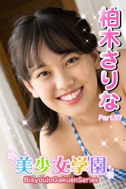 美少女学園 柏木さりな Part.57-電子書籍