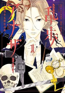 乱歩アナザー ―明智小五郎狂詩曲―(1)-電子書籍