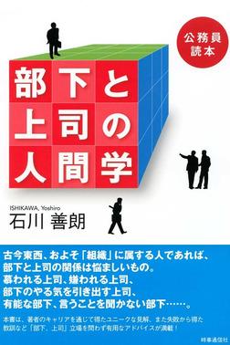 公務員読本 部下と上司の人間学-電子書籍