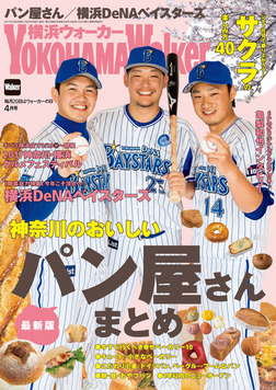 YokohamaWalker横浜ウォーカー 2017 4月号-電子書籍