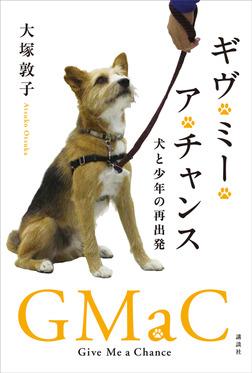 ギヴ・ミー・ア・チャンス 犬と少年の再出発-電子書籍