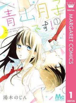 青山月子です! 1-電子書籍