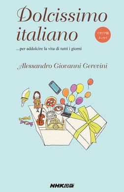 イタリア語エッセイ Dolcissimo italiano ...per addolcire la vita di tutti i giorni-電子書籍