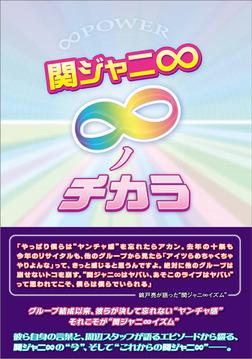 関ジャニ∞ ~∞ノチカラ~-電子書籍