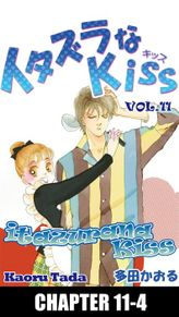 itazurana Kiss, Chapter 11-4