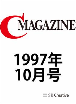 月刊C MAGAZINE 1997年10月号-電子書籍
