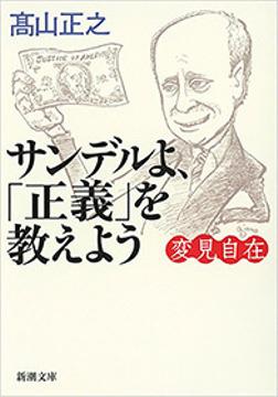 変見自在 サンデルよ、「正義」を教えよう(新潮文庫)-電子書籍