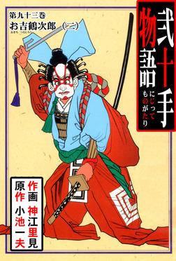 弐十手物語(93)-電子書籍