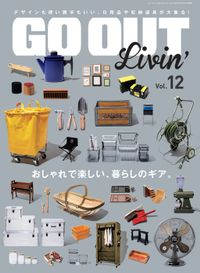 GO OUT特別編集 GO OUT LIVIN' Vol.12