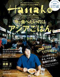 Hanako (ハナコ) 2017年 9月14日号 No.1140 [いま、食べたいのはアジアごはん。]