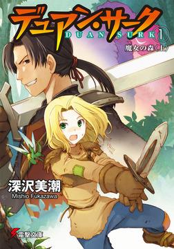 デュアン・サーク(1) 魔女の森<上>-電子書籍