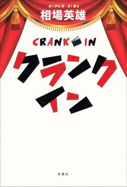 クランクイン-電子書籍