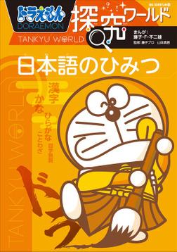 ドラえもん探究ワールド 日本語のひみつ-電子書籍